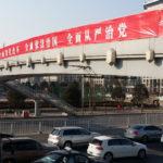 xis-four-comprehensives-on-beijing-bridge-1024×576