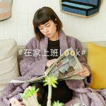 dodokoko-workfromhome-look