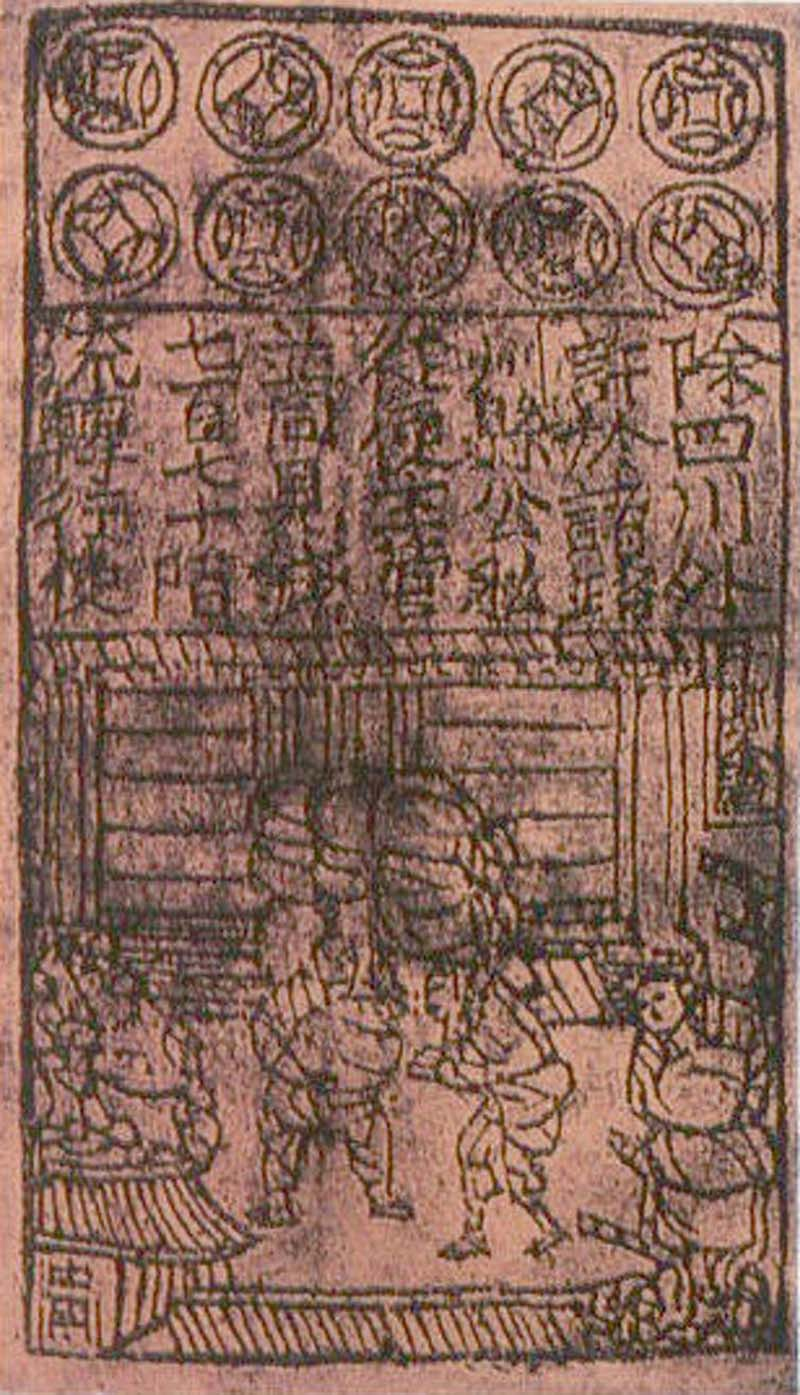 Bank note from Song dynasty, circa 11th century.